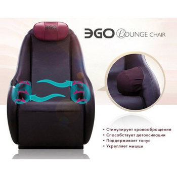 Массажное кресло EGO Lounge Chair EG8801 Брусника, фото 7